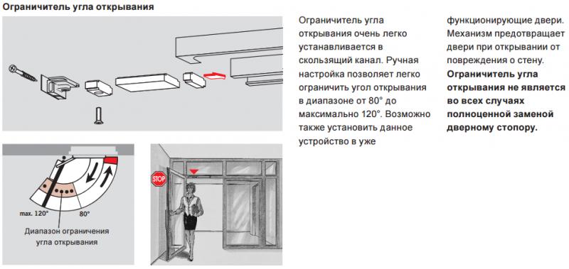 Дверной доводчик регулировка